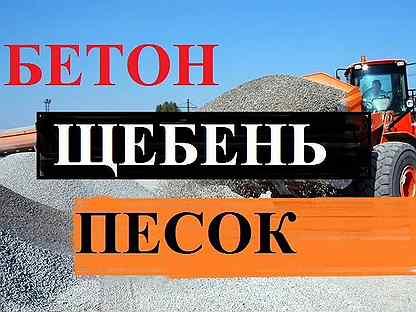 Бетон в лисках купить цветной бетон москва