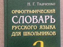 Орфографический словарь Ткаченко