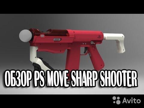 PlayStation Move Sharp Shooter 89379100655 купить 1
